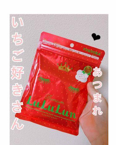 てぃみーさんの「ルルルン九州のプレミアムルルルン(あまおうの香り)<パック・フェイスマスク>」を含むクチコミ