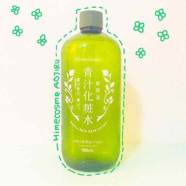 青汁化粧水/Himecosme/化粧水を使ったクチコミ(1枚目)