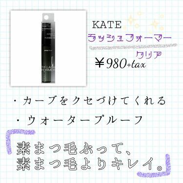 ラッシュフォーマー(クリア)/KATE/マスカラを使ったクチコミ(2枚目)