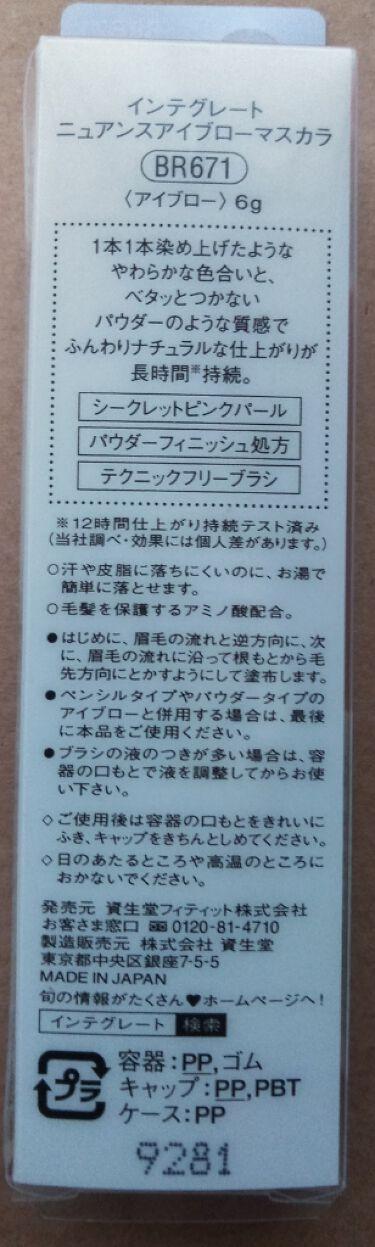 ニュアンスアイブローマスカラ/インテグレート/眉マスカラを使ったクチコミ(2枚目)