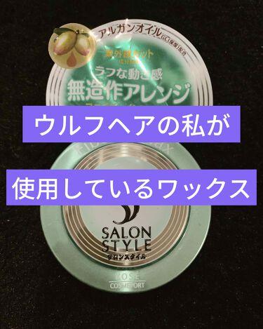 ファイバーインワックス/サロンスタイル/ヘアワックス・クリームを使ったクチコミ(1枚目)