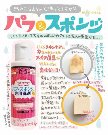 PTKさんの「ザ・ダイソーパフ・スポンジ専用洗剤<その他化粧小物>」を含むクチコミ