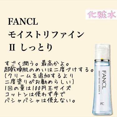 モイストリファイン 乳液 II しっとり/ファンケル/乳液を使ったクチコミ(3枚目)