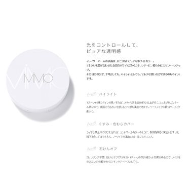ミネラルイレイザーバーム SPF20 PA++/MiMC/化粧下地を使ったクチコミ(3枚目)