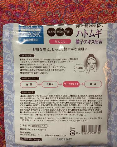 ダイソーパック/DAISO/シートマスク・パックを使ったクチコミ(2枚目)