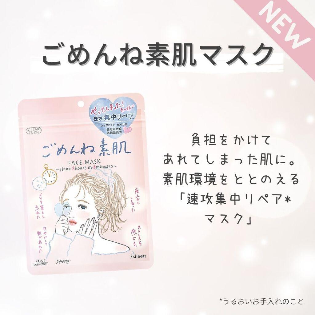 大人気「クリアターン」の新商品を一足先に♡『うるうるBOBM・ごめんね素肌マスク』先行プレゼント!(3枚目)