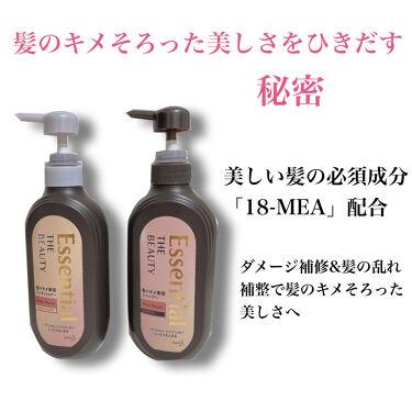 Essential THE BEAUTY 髪のキメ美容シャンプー/コンディショナー<モイストリペア>/エッセンシャル/シャンプー・コンディショナーを使ったクチコミ(2枚目)