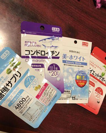 美・ホワイト/DAISO/美肌サプリメントを使ったクチコミ(1枚目)