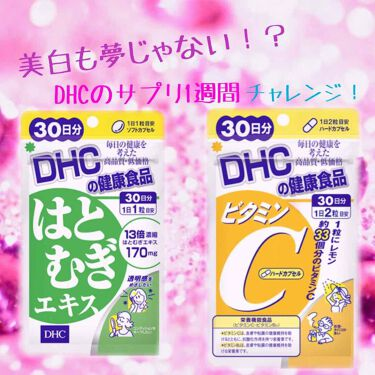 キャンディー🍬さんの「DHCはとむぎエキス<健康サプリメント>」を含むクチコミ