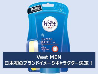 ヴィートメン 除毛クリーム 敏感肌用/Veet/脱毛・除毛を使ったクチコミ(1枚目)