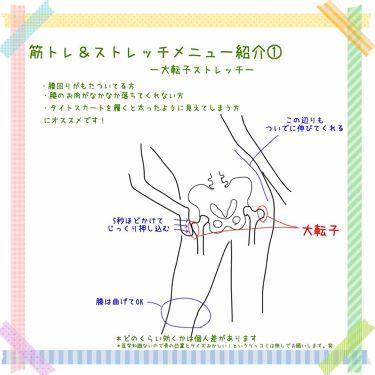 みけにゃー on LIPS 「〜ストレッチ&筋トレメニュー紹介〜大転子ストレッチとワイドスク..」(1枚目)