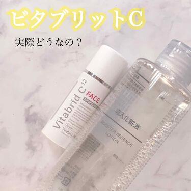 ビタブリッドC フェイス/ビタブリッドジャパン/美容液を使ったクチコミ(1枚目)