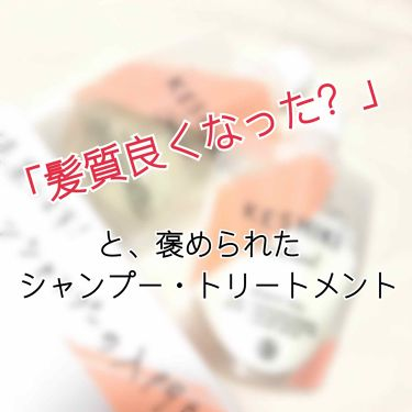 ケシキのはじまり/KESHIKI/シャンプー・コンディショナーを使ったクチコミ(1枚目)