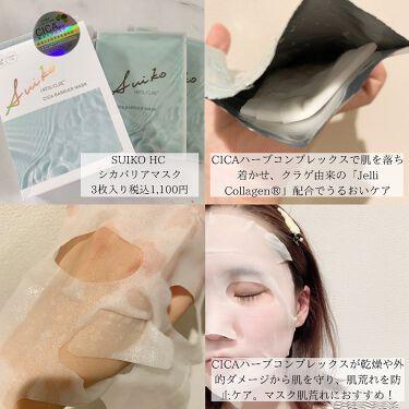 SUIKO HC シカバリアマスク/SUIKO HATSUCURE/シートマスク・パックを使ったクチコミ(2枚目)