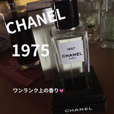 【画像付きクチコミ】CHANELレゼクスクルジフドゥシャネル1957オードゥパルファムヴァポリザターCHANELの香水でもワンランク上になる香り💓その中でもユニセックスな香りで、とっても爽やかで軽い香りなのに、すごく印象的な香りに驚きました✨おすすめでい...
