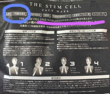 THE STEM CELL  FACEMASK/THE STEM CELL/シートマスク・パックを使ったクチコミ(2枚目)