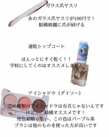 ガラス爪ヤスリ/DAISO/ネイル用品を使ったクチコミ(2枚目)