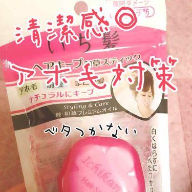 ♡里瀬♡さんの「いち髪いち髪 ヘアキープ和草スティック<プレスタイリング・寝ぐせ直し>」を含むクチコミ