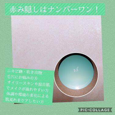 M クッションベース(ミント)/MISSHA/化粧下地を使ったクチコミ(7枚目)
