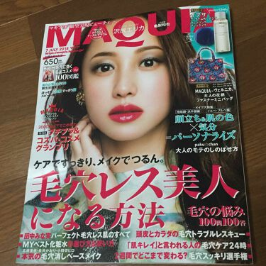 まのけー@素麺大明神 on LIPS 「買ったぜMAQUIA7月号!まのです。いやー雑誌買ったの何年振..」(1枚目)
