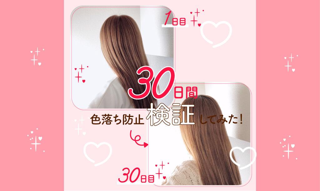 新生活もキレイに染まった髪でいたいから♡【30日間色落ち防止検証】してみた!のサムネイル