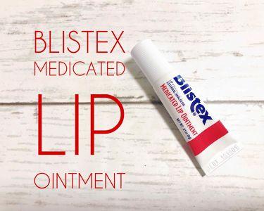 ひふみさんの「Blistex(海外)LIP OINTMENT<リップケア・リップクリーム>」を含むクチコミ