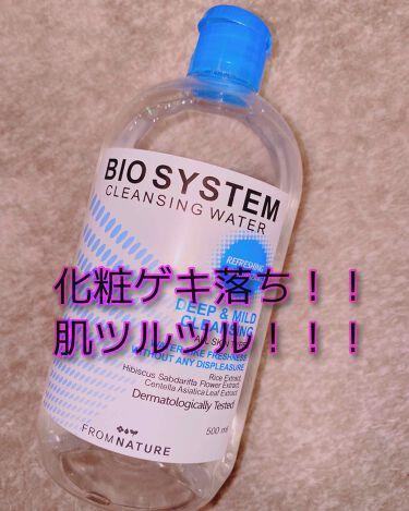 バイオシステムクレンジングウォーター/FROM NATURE/リキッドクレンジングを使ったクチコミ(1枚目)