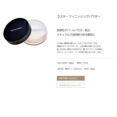 UVメイクアップベースリキッド/プリオリコスメ/化粧下地を使ったクチコミ(3枚目)