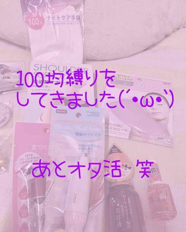 ぷりん丼さんの「AC MAKEUP(エーシーメイクアップ)AC キューティクルオイル<ネイルケア>」を含むクチコミ