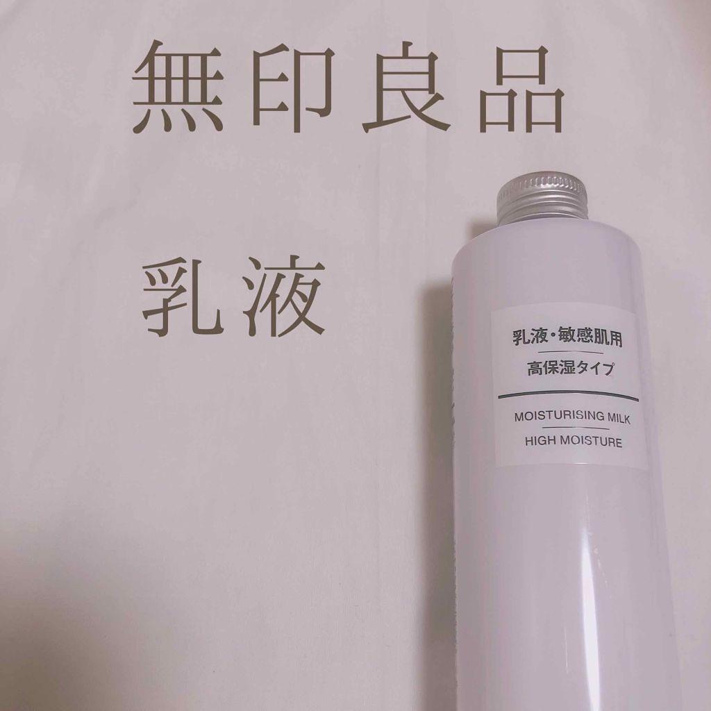 無印良品の乳液 乳液・敏感肌用・高保湿タイプを使った