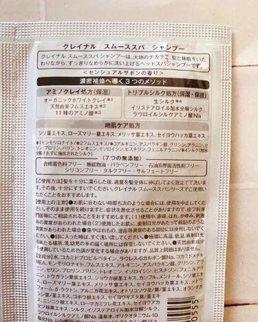 スムーススパ シャンプー/スムーススパ トリートメント/claynal/シャンプー・コンディショナーを使ったクチコミ(2枚目)