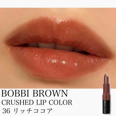 クラッシュド リップ カラー/BOBBI BROWN/口紅を使ったクチコミ(2枚目)