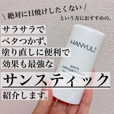 岩菊サラサラ サンスティック/HANYUL(ハンユル)/日焼け止め(顔用)を使ったクチコミ(1枚目)