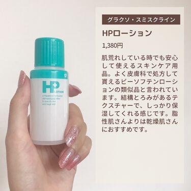 HPローション(医薬品)/ノバルティス ファーマ/その他を使ったクチコミ(3枚目)
