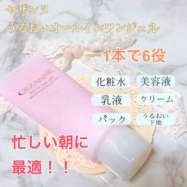 うるおいオールインワンジェル/CEZANNE/オールインワン化粧品 by ゆず汰