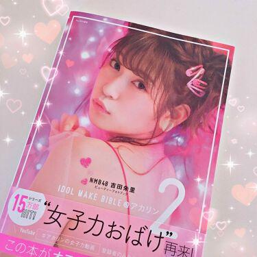 その他のブランド NMB48 吉田朱里ビューティフォトブック IDOL MAKE BIBLE@アカリン2