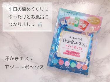 汗かきエステ気分 アソートボックス/マックス/入浴剤を使ったクチコミ(1枚目)