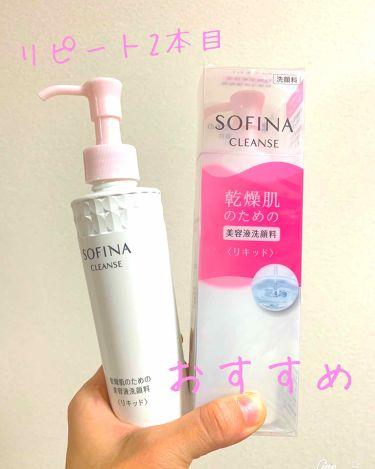 乾燥肌のための美容液洗顔料〈リキッド〉/SOFINA/その他洗顔料を使ったクチコミ(1枚目)