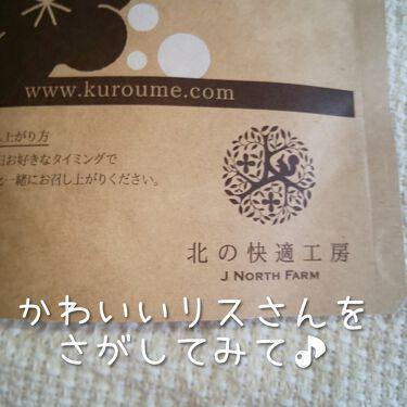 黒梅日和/北の快適工房/健康サプリメントを使ったクチコミ(2枚目)
