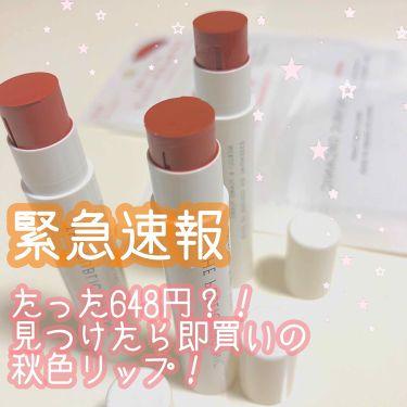 オーガニック認証 精油カラーリップスティック/THE PUBLIC ORGANIC/口紅を使ったクチコミ(1枚目)