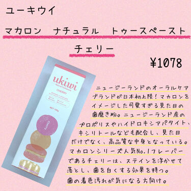 ナチュラルマカロントゥースペースト/ukiwi/歯磨き粉を使ったクチコミ(2枚目)