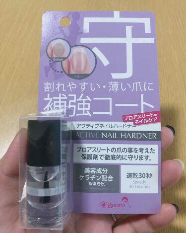 ゆり母 on LIPS 「RO-HAアクティブネイルハードナー900円+税割れやすい、薄..」(1枚目)