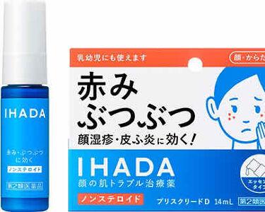 プリスクリードD(医薬品)/IHADA/その他を使ったクチコミ(2枚目)