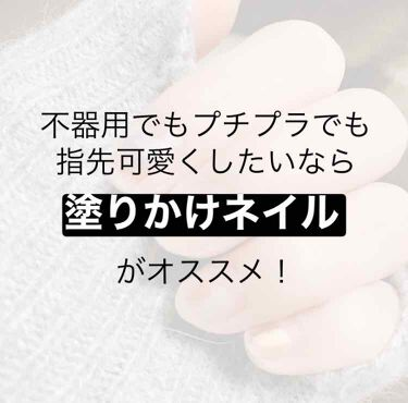 pa ネイルカラー(旧)/pa/マニキュアを使ったクチコミ(1枚目)