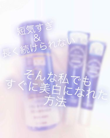 shiroさんの「ザ・ダイソー薬用美白 美容液<美容液>」を含むクチコミ