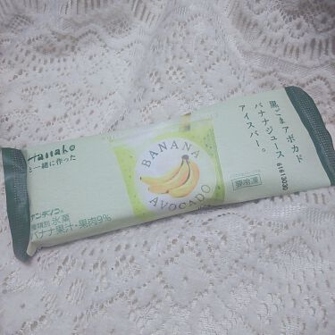 黒ごまアボカドバナナジュースアイスバー。/日清シスコ/食品を使ったクチコミ(1枚目)