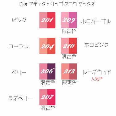 ディオール アディクト リップ グロウ マックス/Dior/口紅を使ったクチコミ(4枚目)