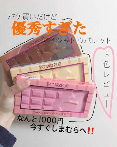 アイラブチョコレート/MAKEUP REVOLUTION/パウダーアイシャドウ by 🐼零🐼