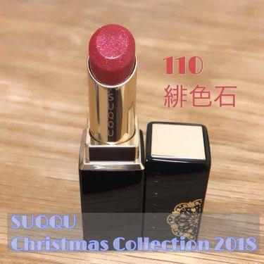 モイスチャー リッチ リップスティック(クリスマス限定)/SUQQU/口紅を使ったクチコミ(1枚目)