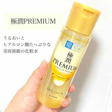 極潤プレミアム ヒアルロン液(ハダラボスーパーモイスト化粧水b)/肌ラボ/化粧水を使ったクチコミ(1枚目)